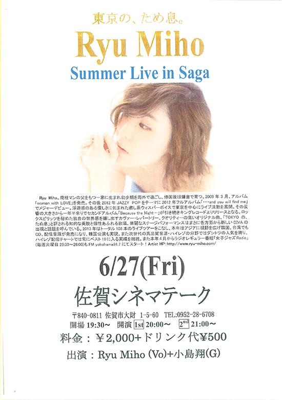 6月27日(金)Ryu Miho Summer Live in Saga from Tokyo
