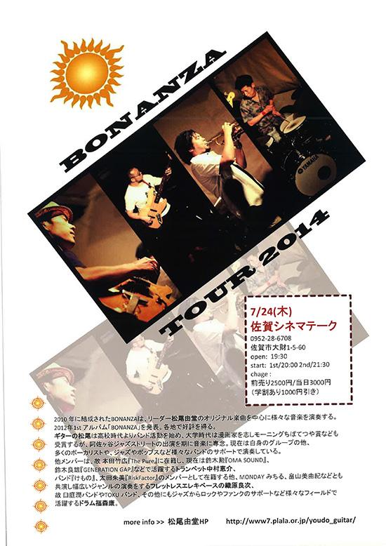 7月24日(木)BONANZA TOUR 2014@シネマテーク from Tokyo