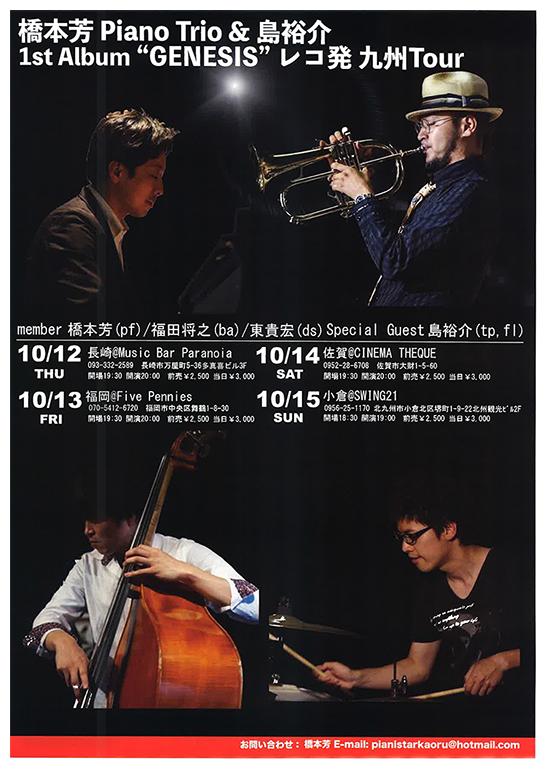2017年10月14日(土)橋本芳Piano Trio&島裕介 レコ初 Tour ライブ