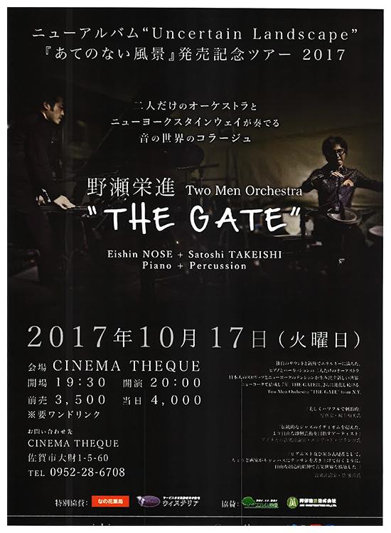 2017年10月17日(火)野瀬栄進&武石聡 THE GATE TOUR 2016