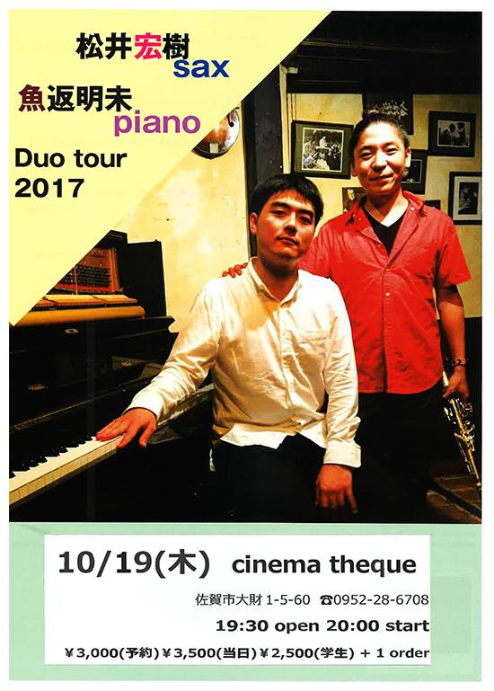 2017年10月19日(木)松井宏樹SAX・魚返明未PIANO Duo Tour2017 ライブ