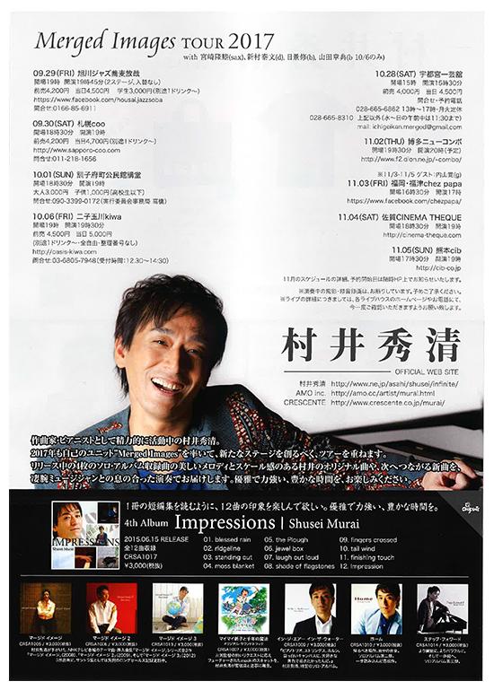 2017年11月4日(土)村井秀清Merged Images ツアー2017 ライブ