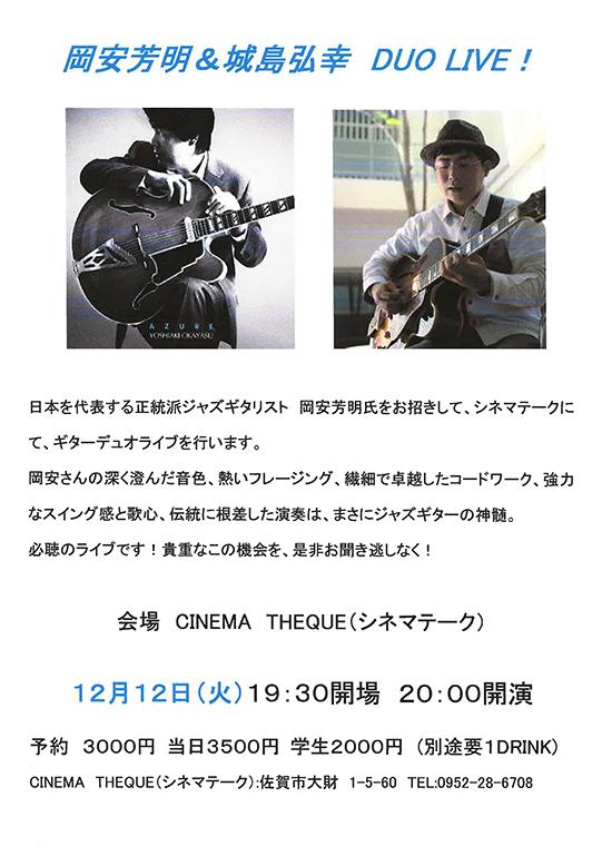 2017年12月12日(火)岡安芳明&城島弘幸DUO LIVE!