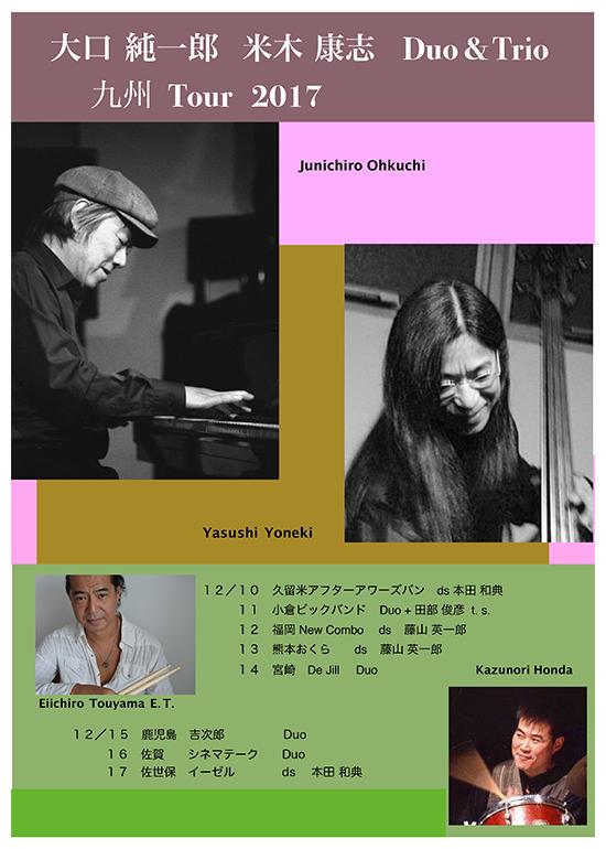 2017年12月16日(土)大口純一郎&米木康志 DUO 九州ツアー2017 ライブ