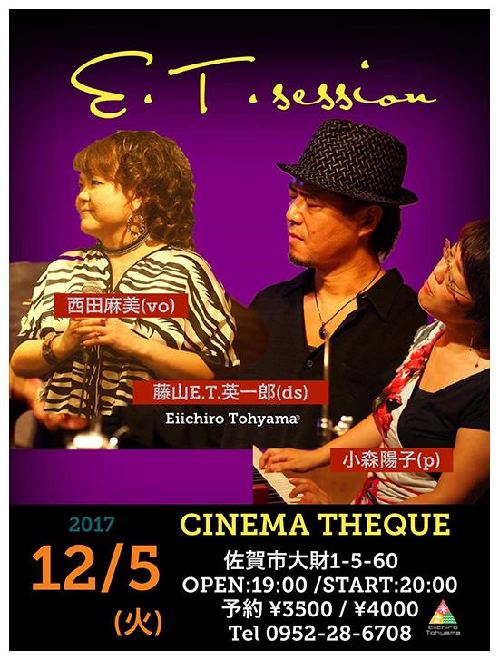 2017年12月5日(火)西田麻美・小森陽子・藤山E.T.英一郎 E.T.SESSION