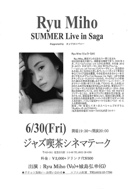 2017年6月30日(金)Ryu Miho SUMMER Live in Saga