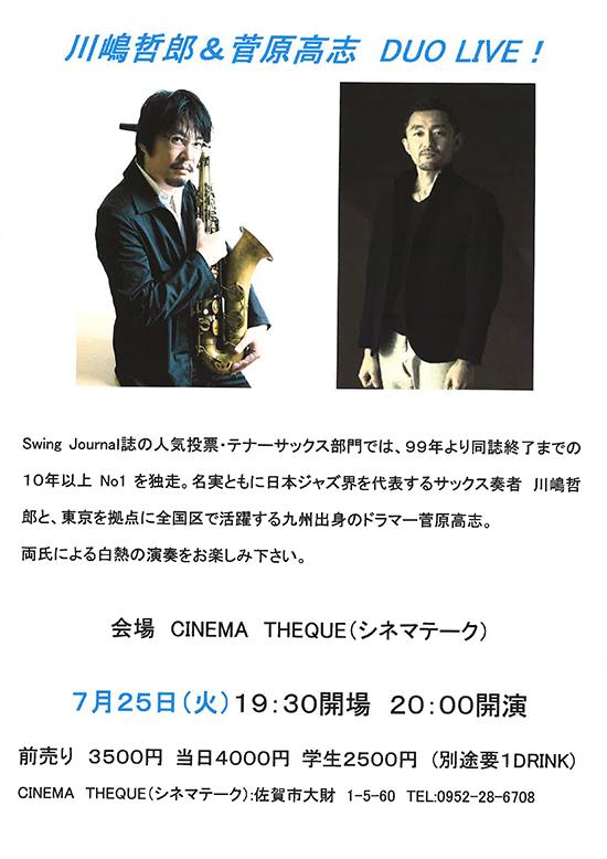 2017年7月25日(火)川嶋哲郎&菅原高志 DUO ライブ