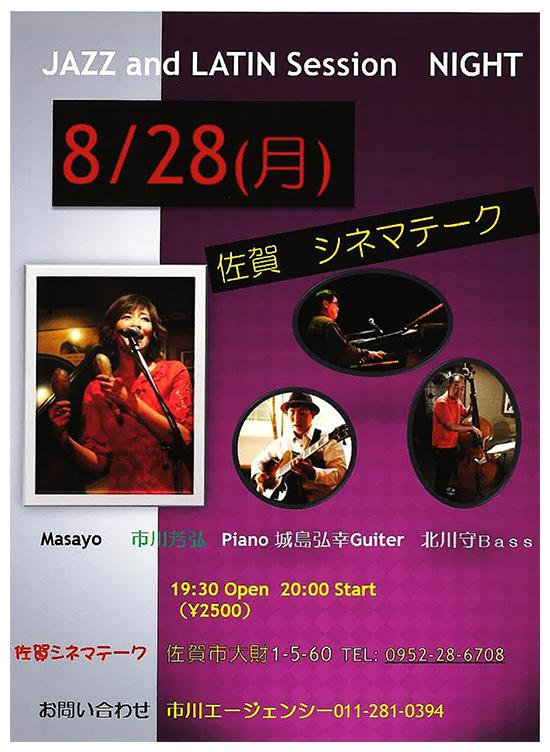 2017年8月28日(月)MASAYO&市川芳弘 JAZZ&LATIN Session