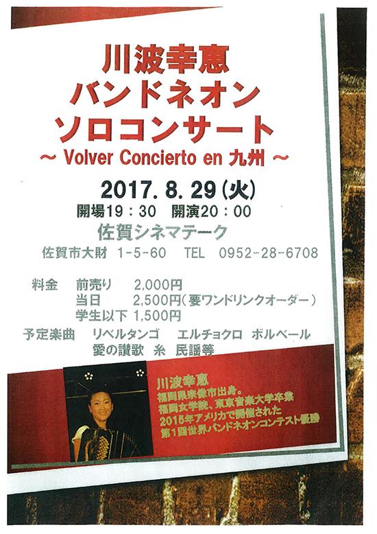 2017年8月29日(火)川浪幸恵バンドネオン ソロコンサート