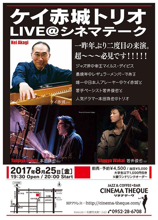 2017年8月25日(金)ケイ赤城トリオ LIVE