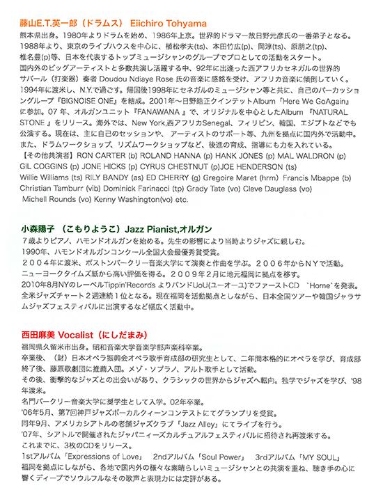 2017年5月29日(月)西田麻美・小森陽子・藤山E.T.英一郎 E.T.SESSION