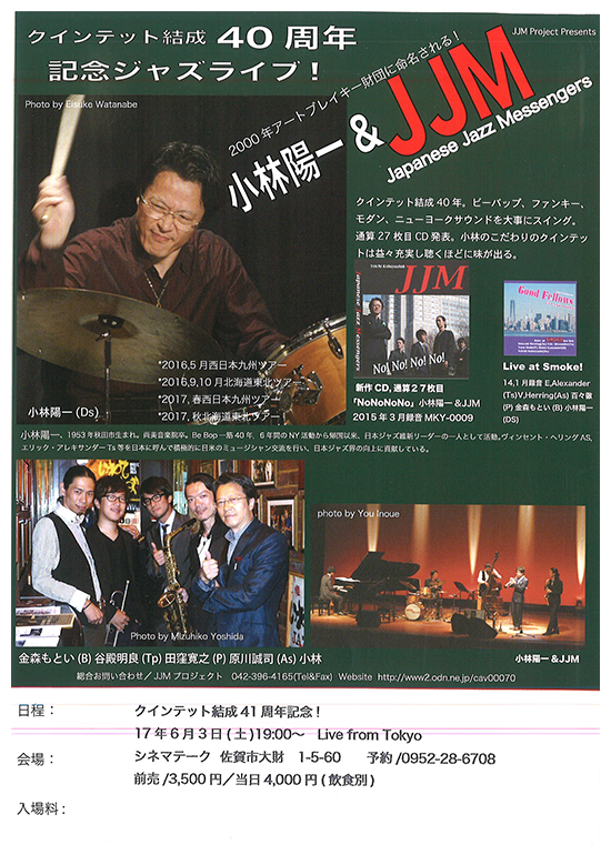 2017年6月3日(土)小林陽一&JJM(Japanese Jazz Messengers)