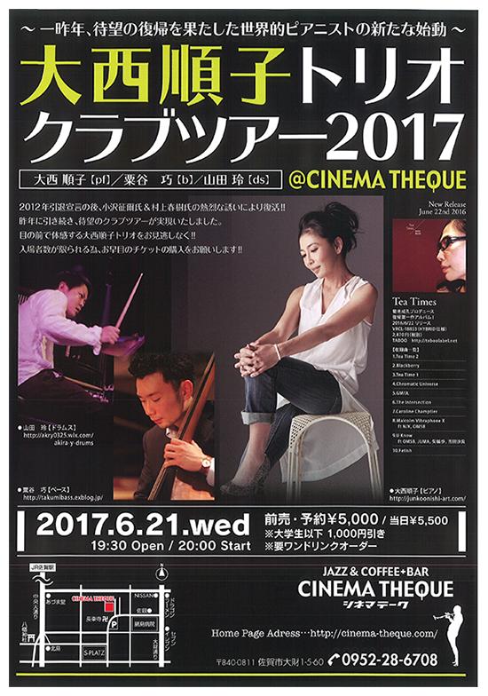 2017年6月21日(水)大西順子トリオクラブツアー2017