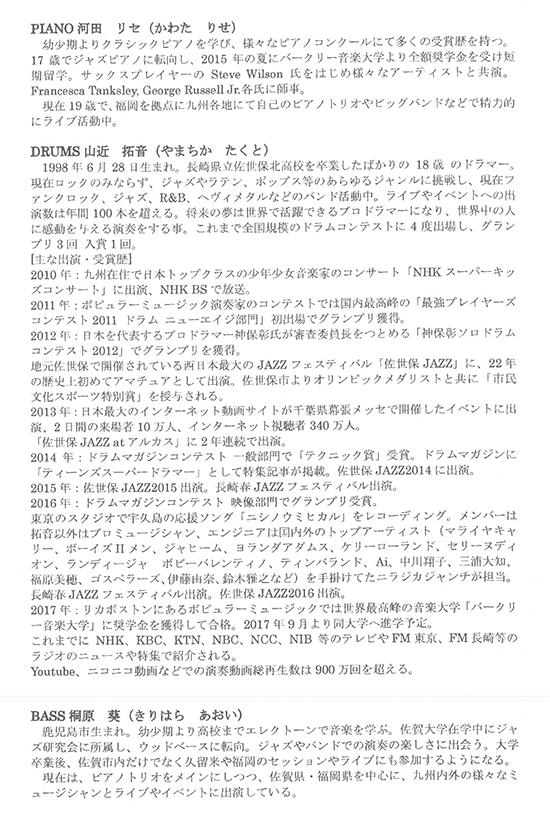 2017年6月25日(日)河田リセ・山近拓音・桐原葵LIVE&SESSION