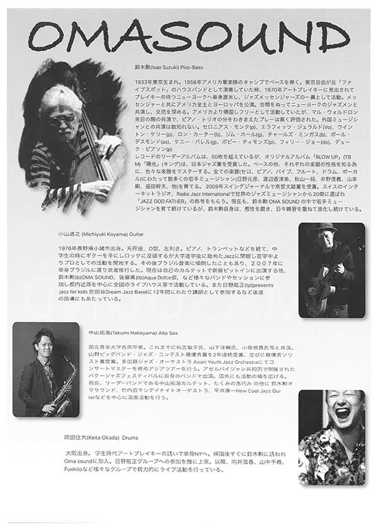 2017年7月1日(土)鈴木勲カルテットOMASOUND2017西日本ツアー