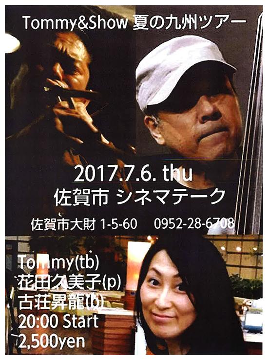 2017年7月6日(木)Tommy & Show 夏の九州ツアー