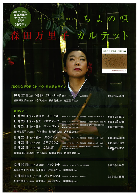 2017年11月23日(木・祝)森田万里子カルテット 九州ツアー2017ライブ
