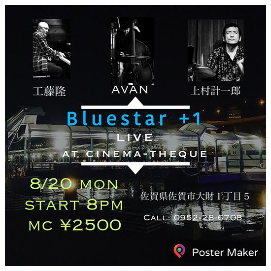 2018年8月20日(月)AVAN・工藤隆・上村計一郎  LIVE