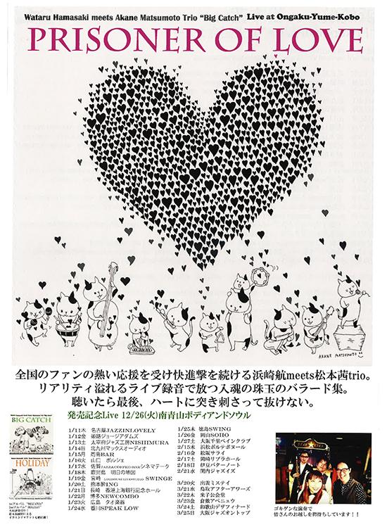 """2018年1月17日(水)浜崎航meets松本茜Trio""""Prisoner of Love""""発売記念ツアー ライブ"""