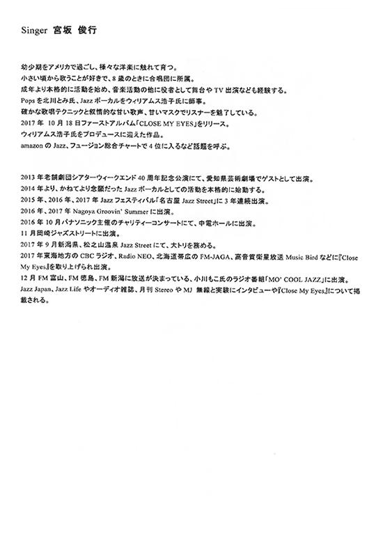 2018年1月25日(木)宮坂俊行&菅原高志 GROUP ライブ