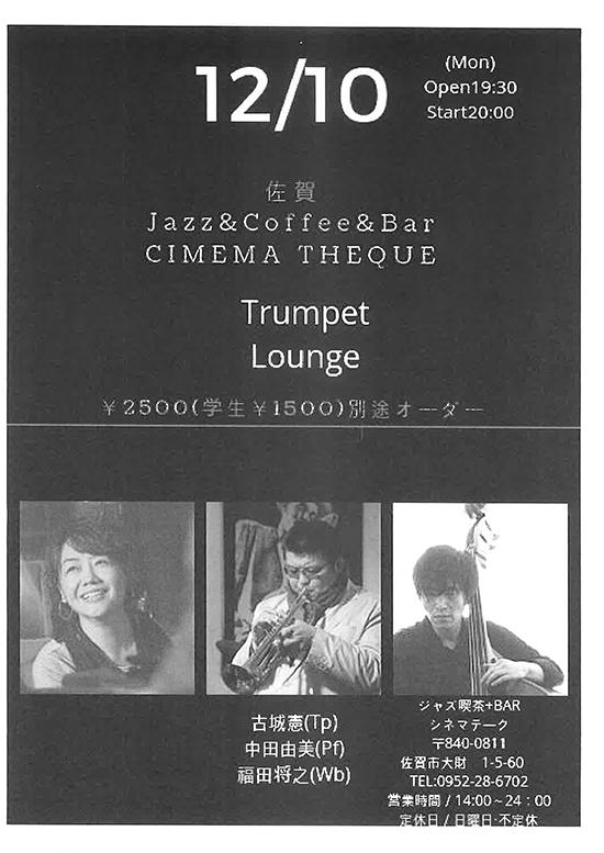 2018年12月10日(月)古城憲トリオ Trumpet Lounge  LIVE