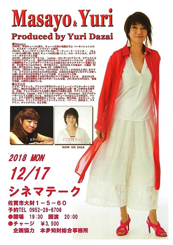 2018年12月17日(月)Masayo&Yumi  ライブE
