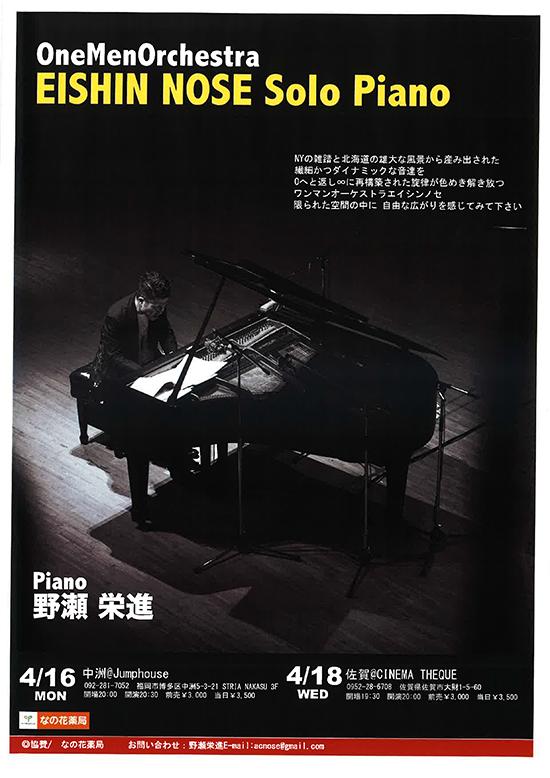 2018年4月18日(水)野瀬栄進ソロ・ピアノ ライブ