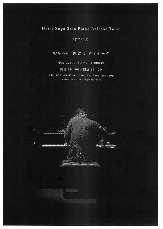 2018年4月4日(水)スガダイロー ソロピアノ アルバム発売記念ツアー ライブ