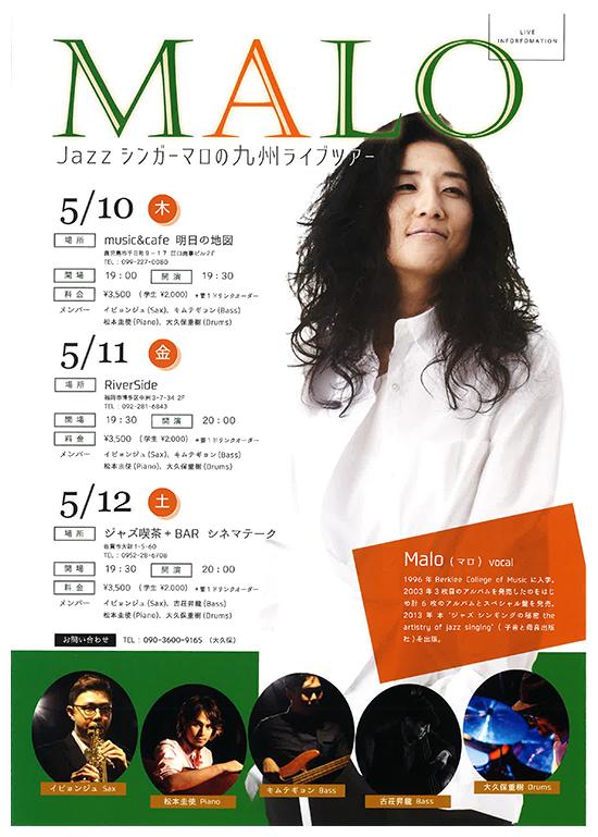 2018年5月12日(土)MALO(マロ) 九州ツアー