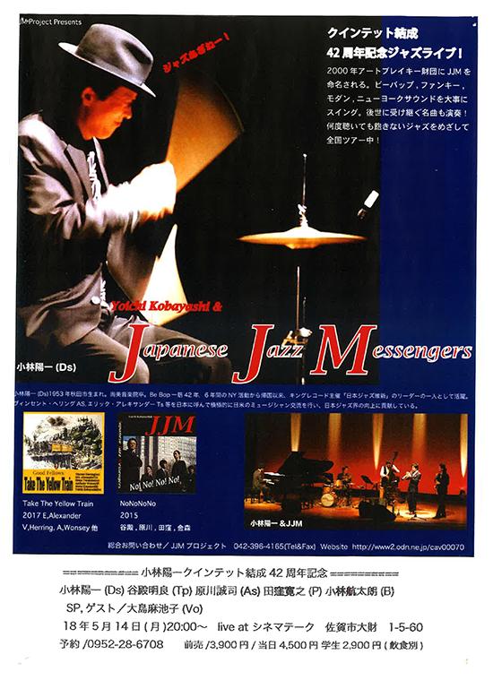 2018年5月14日(月)小林陽一&JJM(Japanese Jazz Messengers)with大島麻池子ライ ブ