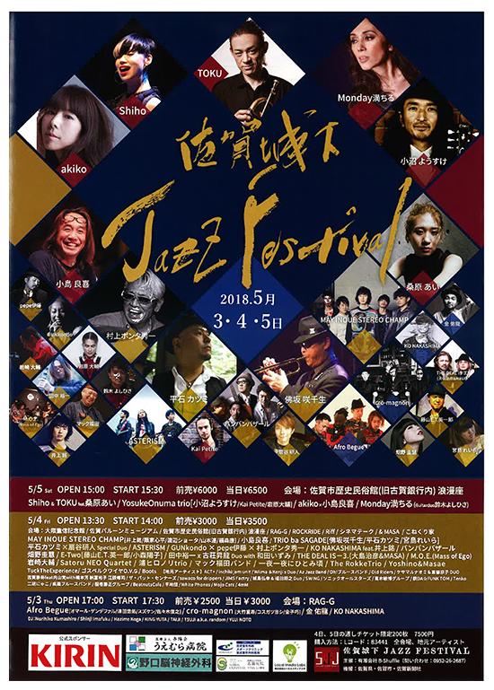 2018年5月4日(金)佐賀城下Jazz Festival 2018