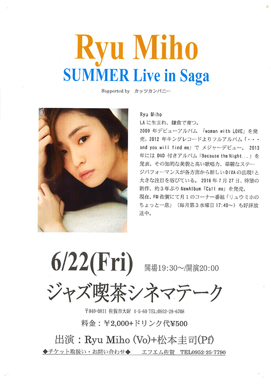 2018年6月22日(金)Ryu Miho SUMMER Live in Saga