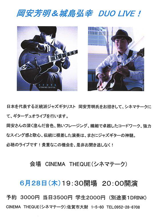 2018年6月28日(木)岡安芳明&城島弘幸DUO LIVE!