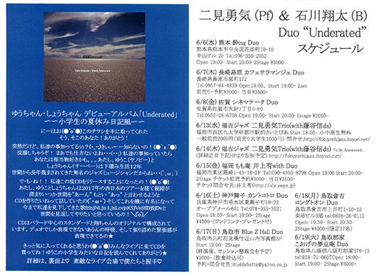 2018年6月8日(金)二見勇気&石川翔太 DUO