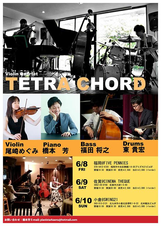 2018年6月8日(土)Violin Quartet