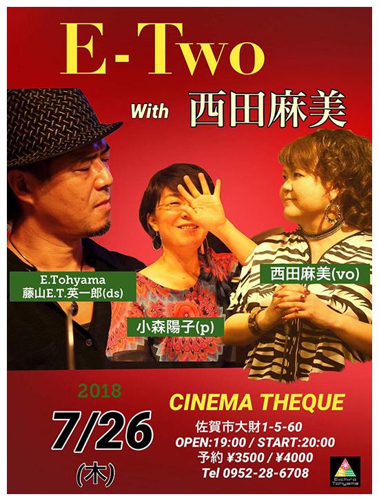 2018年7月26日(木)E-Two with 西田麻美