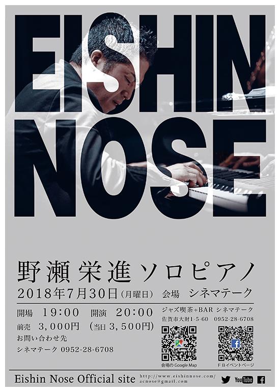 2018年7月30日(月)野瀬栄進ソロ・ピアノ ライブ