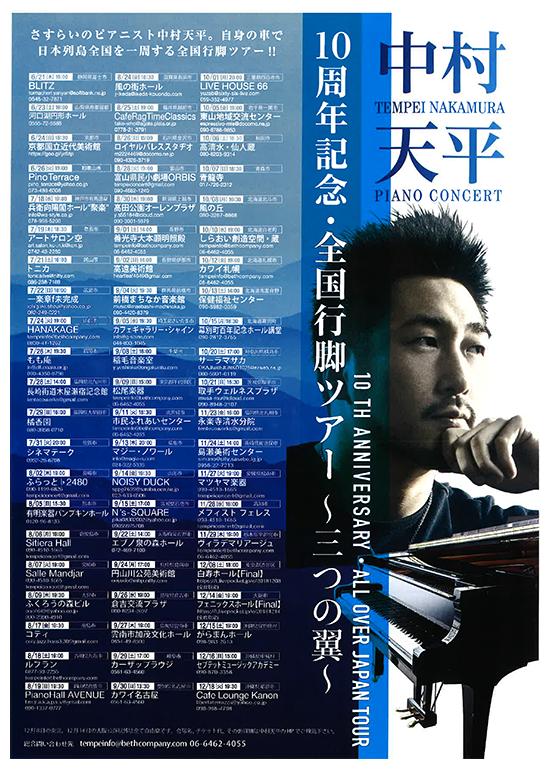 2018年7月31日(火)中村天平ピアノ全国行脚ツアー ライブ