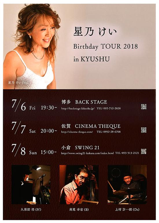 2018年7月7日(土)星乃けい Birthday TOUR in KYUSHU 2018 ライブ