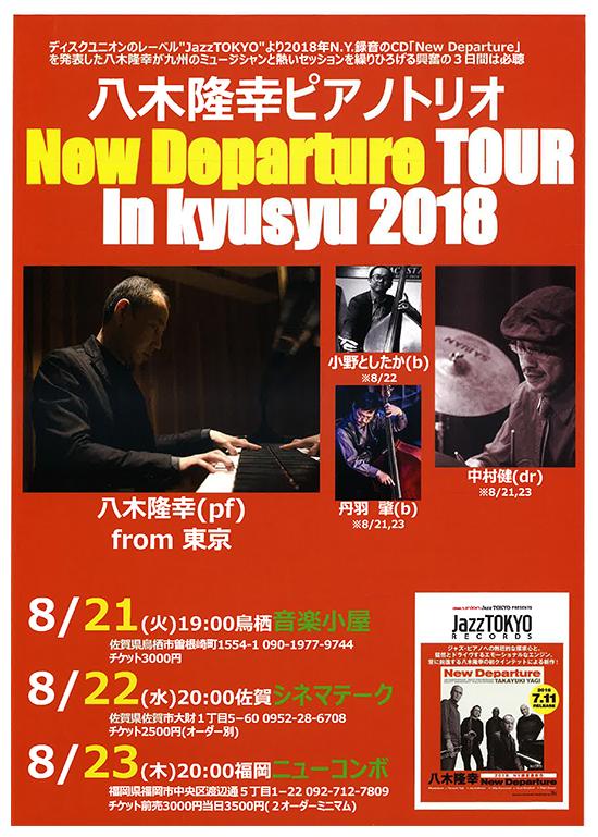 2018年8月22日(水)八木隆幸ピアノ DUO in Kyusyu 2018 ライブ