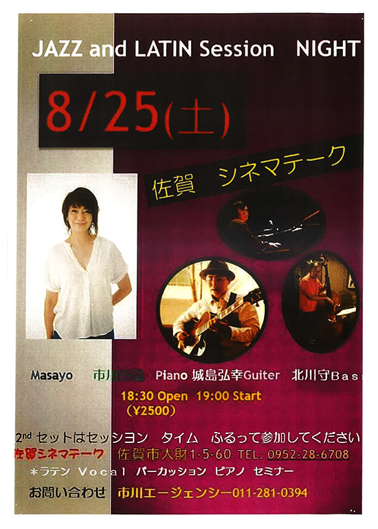 2018年8月25日(土)MASAYO&市川芳弘 JAZZ&LATIN Session NIGHT