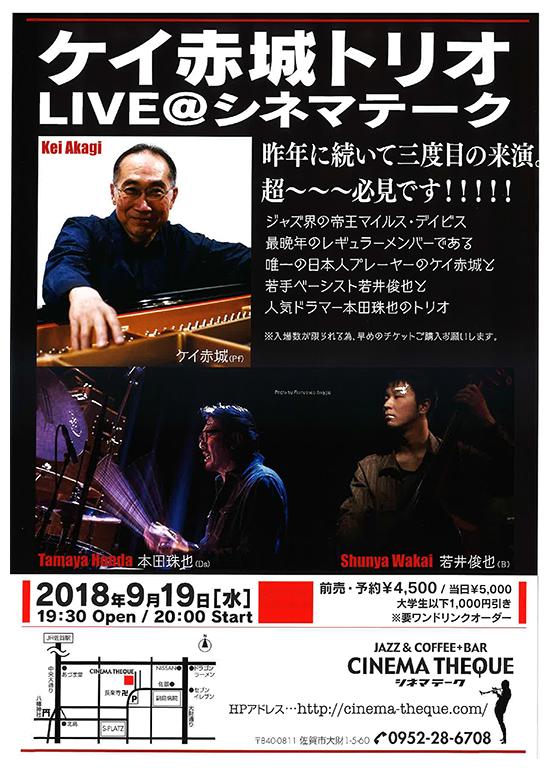 2018年9月19日(水)ケイ赤城トリオ LIVE