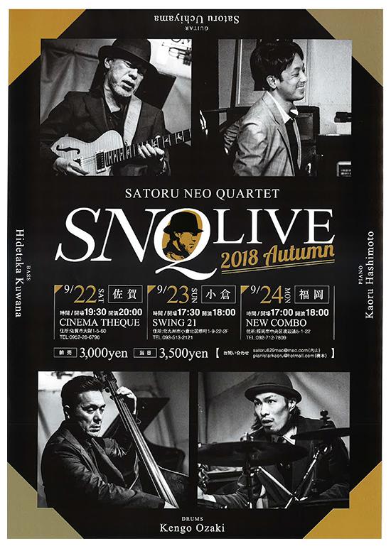 2018年9月22日(土)内山 覚 NEO Quartet 2018 Autumn LIVE