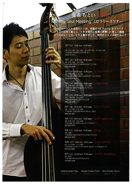 """2018年9月6日(木)金森もとい TRIO """"My Soul Meeting"""" CD リリースツアー ラ イブ"""