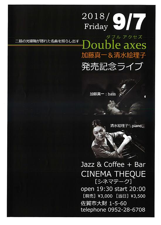 """2018年9月7日(金)加藤真一&清水絵理子""""Double axes""""発売記念ライブ"""