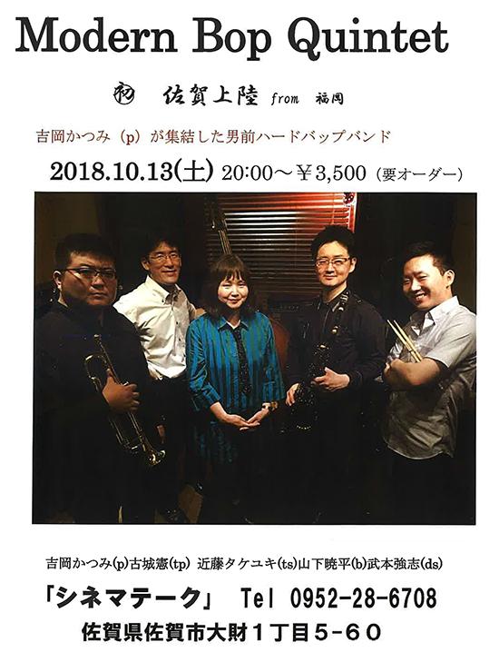 2018年10月13日(土)Modern Bop Quintet LIVE