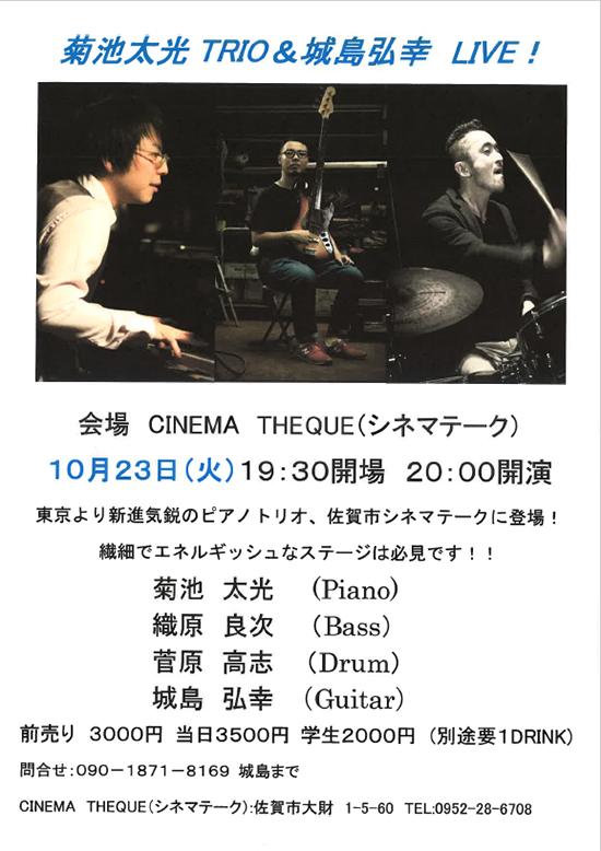 2018年10月23日(火)菊池太光 TRIO &城島弘幸 LIVE