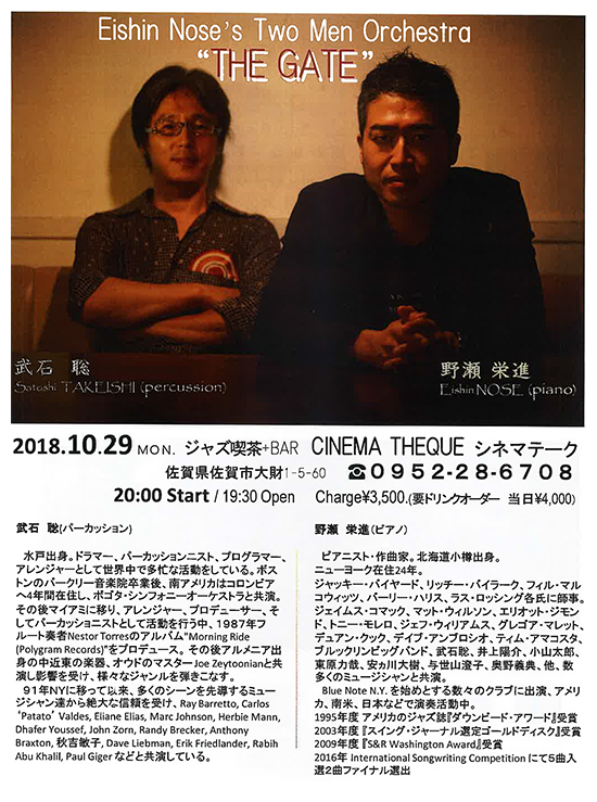 2018年10月29日(月)野瀬栄進&武石聡 THE GATE LIVE