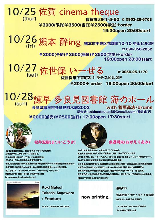 2017年10月25日(木)松井宏樹SAX・魚返明未PIANO Duo Tour2018 ライブ