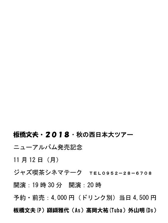 2018年11月12日(月)板橋文夫カルテット・2018・秋の西日本大ツアー LIVE